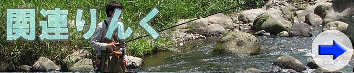 淡水釣り場手引のリンク集へ