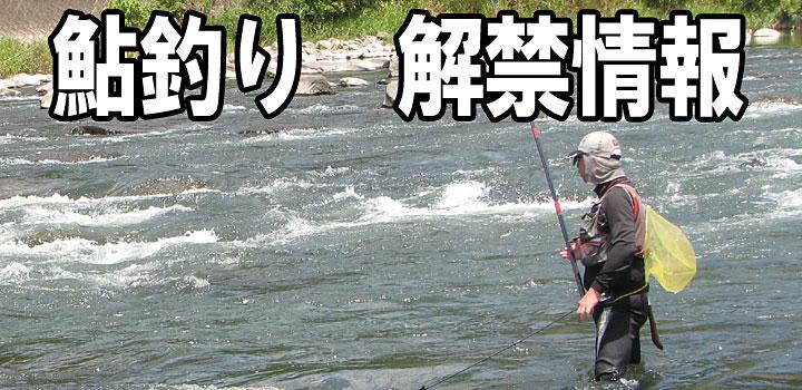 鮎釣りの解禁