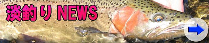 淡水釣り場NEWS