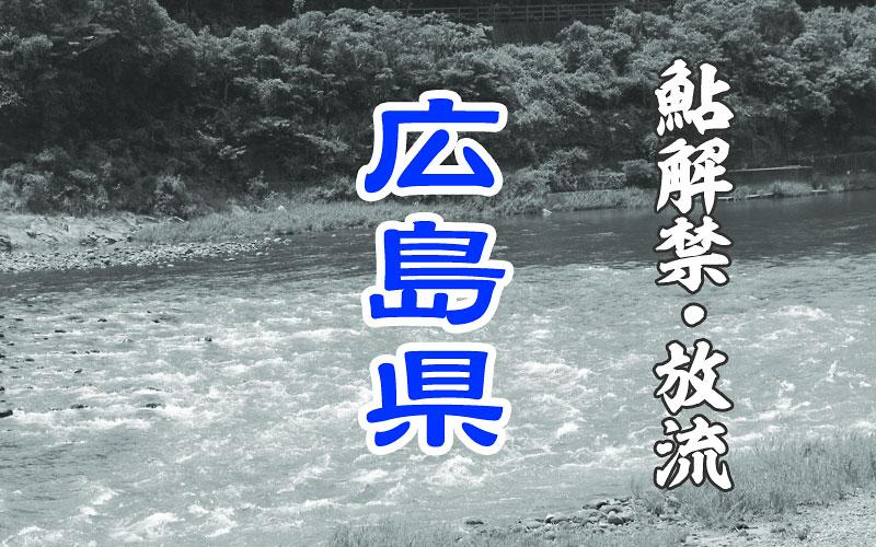 広島県のアユ釣り解禁