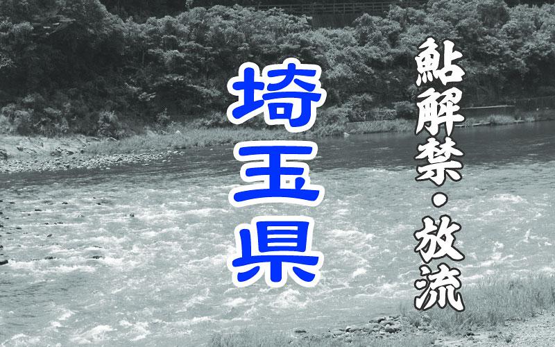 埼玉県の鮎釣り解禁