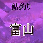 富山鮎釣り解禁