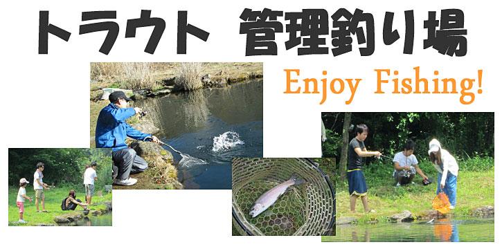 トラウト管理釣り場情報 タイトル画像