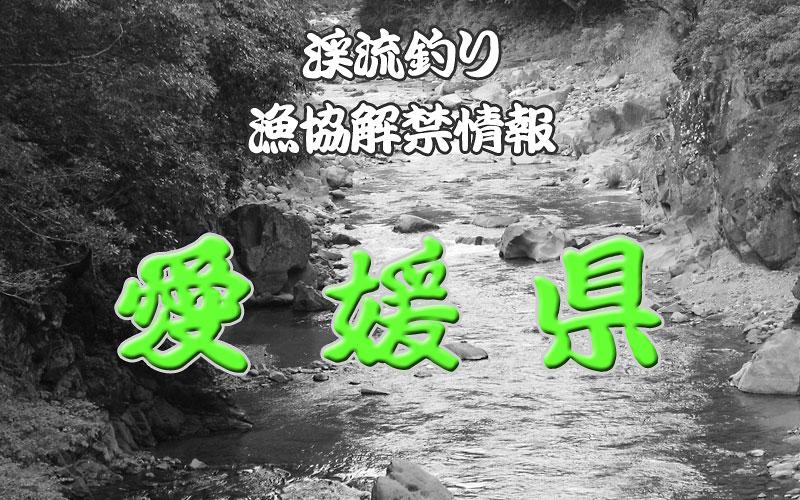 愛媛県の渓流釣り解禁
