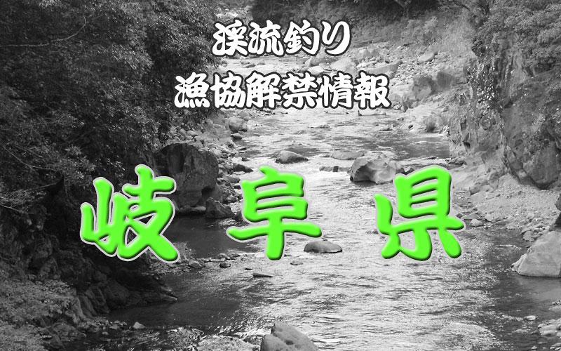 岐阜の渓流釣り解禁