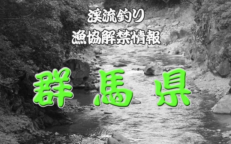 群馬県の渓流釣り解禁