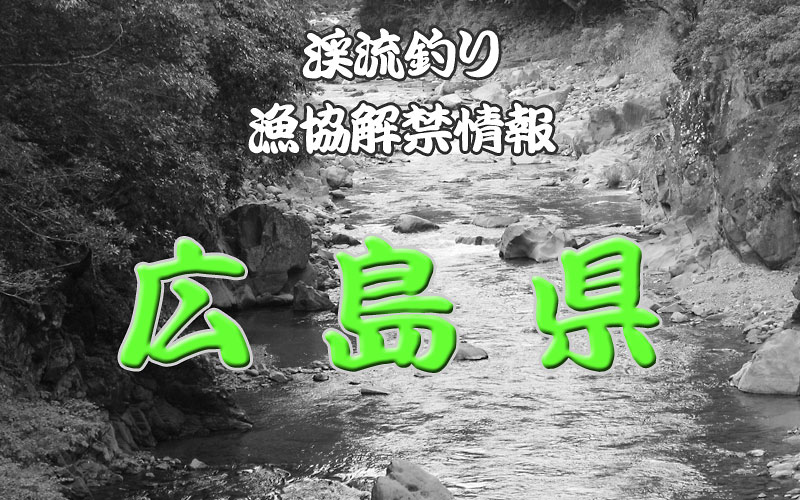 広島県 渓流釣り解禁