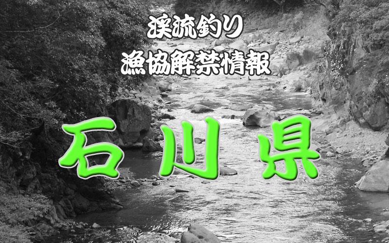 石川県 渓流釣り解禁