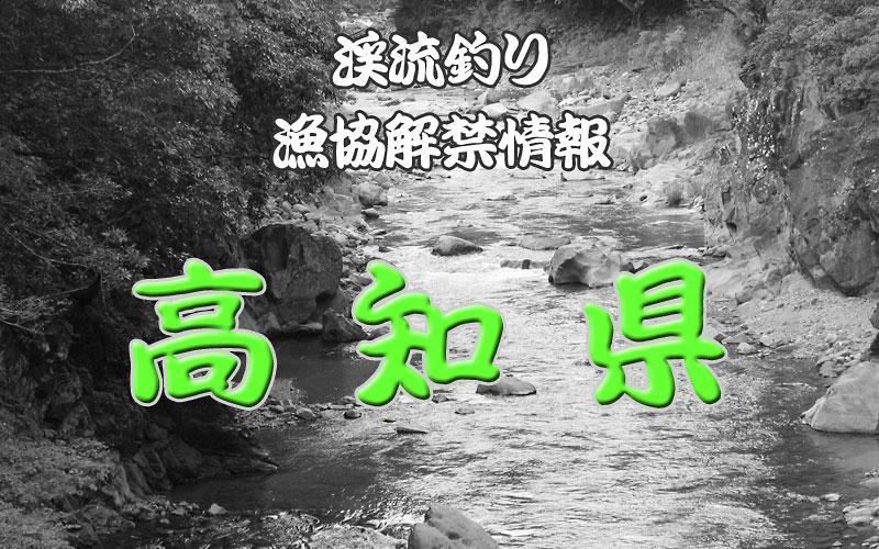 高知県 渓流釣り解禁