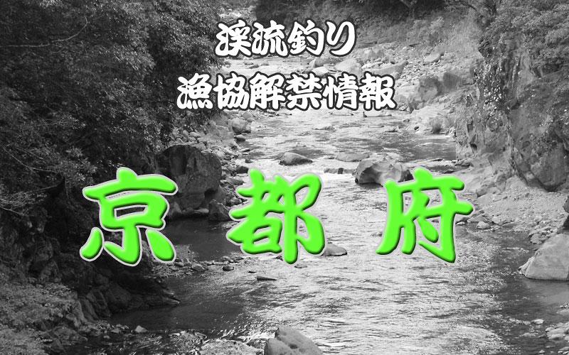 京都府 渓流釣り解禁