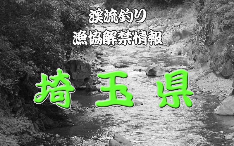 埼玉県の渓流釣り解禁