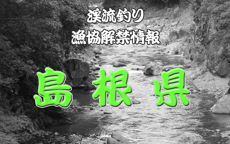島根県の渓流釣り解禁