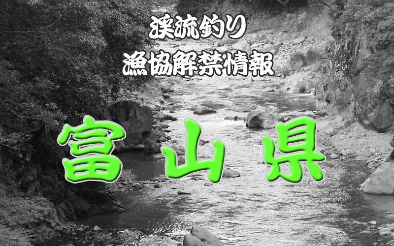 富山県 渓流釣り解禁