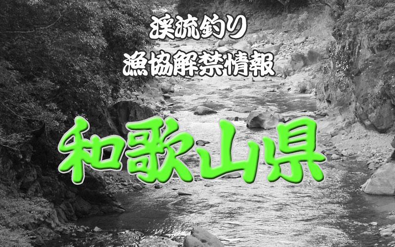 和歌山県 渓流釣り解禁