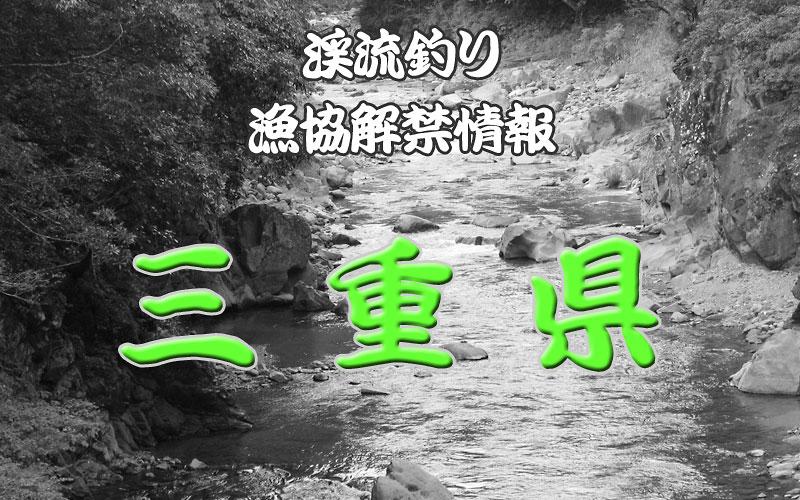 三重県 渓流解禁