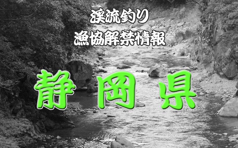 静岡県の渓流釣り解禁