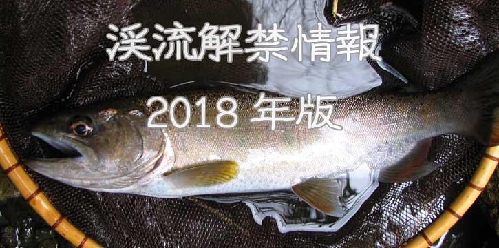 渓流釣り・トラウト解禁情報2018年
