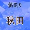 秋田の鮎釣り
