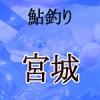宮城県の鮎釣り解禁