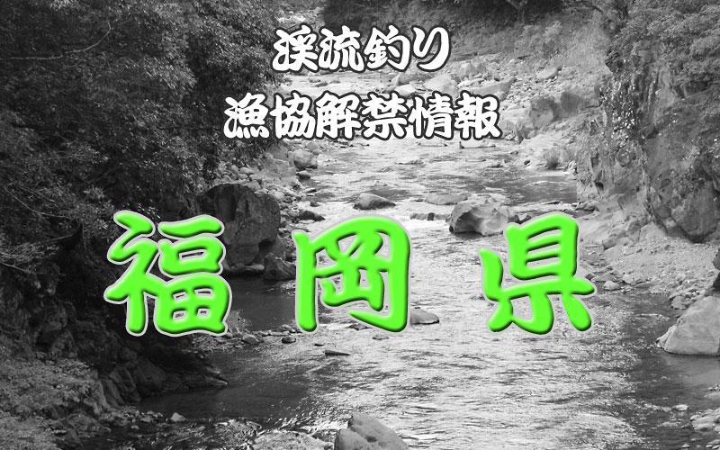 福岡の渓流釣り 解禁・漁協