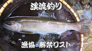 渓流釣り 全国解禁・漁協目録