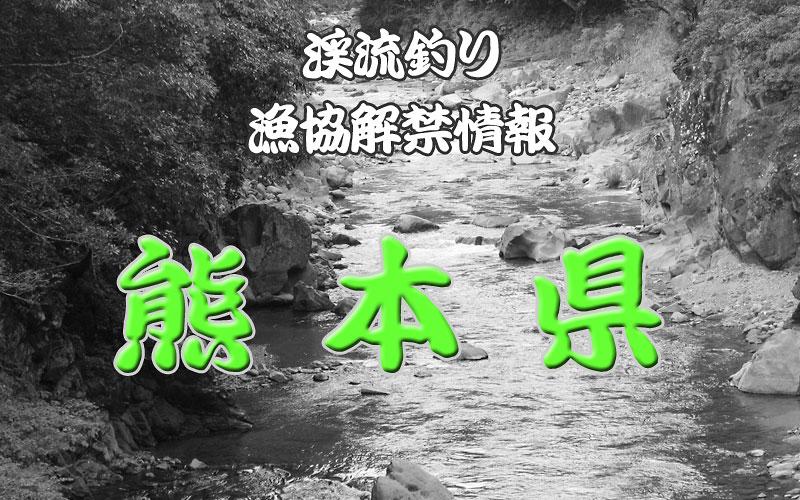 渓流釣り解禁 熊本県