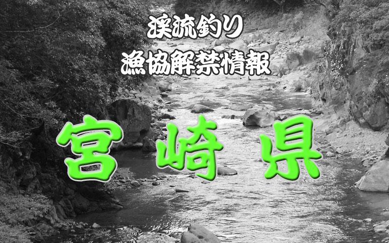 渓流釣り解禁 宮崎県