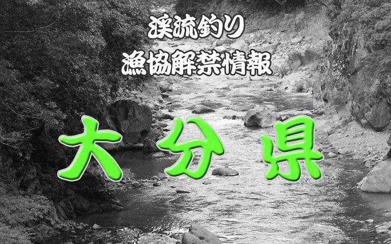 渓流釣り解禁 大分県