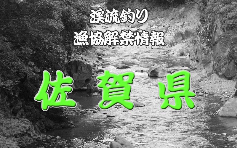 渓流釣り解禁 佐賀県