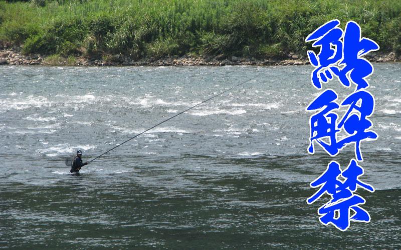 鮎釣り解禁